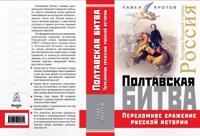 Poltavskaja bitva. Perelomnoe srazhenie russkoj istorii