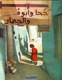Juha wa-Abuhu wa-al-Himar (arabiska)