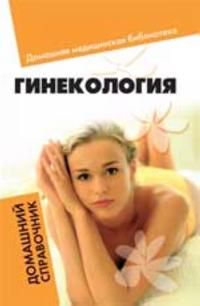 Ginekologija: domashnij spravochnik