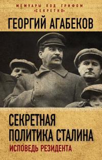 Sekretnaja politika Stalina. Ispoved rezidenta