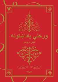 Dagboken (pashto)