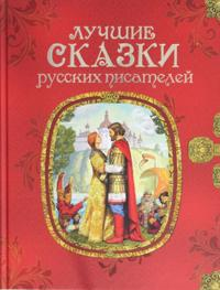 Aksakov S.T., Pogorelskij A., Odoevskij V.F. i dr Luchshie skazki russkikh pisatelej