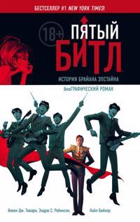 Pjatyj Bitl. Graficheskij roman