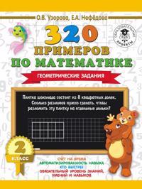 320 primerov po matematike. Geometricheskie zadanija. 2 klass