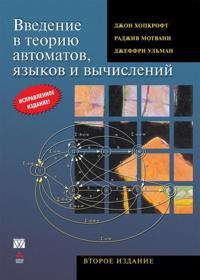 Vvedenie v teoriju avtomatov, jazykov i vychislenij