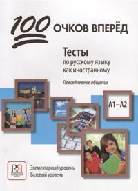 100 ochkov vperjod: Testy po russkomu jazyku kak inostrannomu: povsednevnoe obschenie. Elementarnyj uroven. Bazovyj uroven