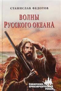 Volny Russkogo okeana