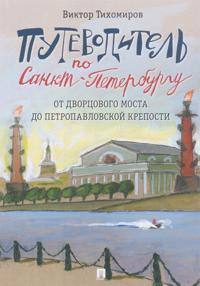 Putevoditel po Sankt-Peterburgu.Ot Dvortsovogo mosta do Petropavlovskoj kreposti