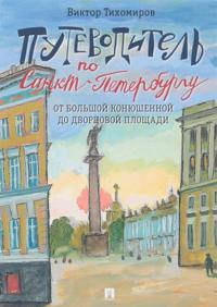 Putevoditel po Sankt-Peterburgu.Ot Bolshoj Konjushennoj do Dvortsovoj ploschadi
