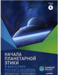 Nachalo planetarnoj etiki v filosofii russkogo kosmizma.T.1