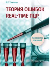 Teorija oshibok REAL-TIME PTSR