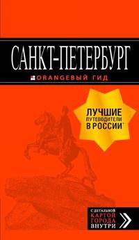 Sankt-Peterburg: putevoditel + karta.