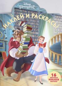 "Naklej i raskras N NR 18015 ""Printsessa Disney"""