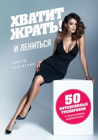 """Khvatit ZHRAT! i lenitsja. 50 intensivnykh trenirovok ot trenera programmy """"Svadebnyj razmer"""""""