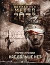 Metro 2033: Nas bolshe net