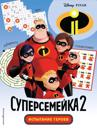 Supersemejka-2. Ispytanie geroev