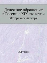 Denezhnoe Obraschenie V Rossii V XIX Stoletii Istoricheskij Ocherk