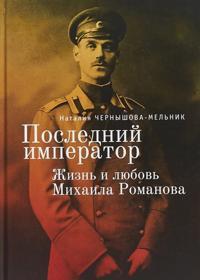 Poslednij imperator:zhizn i ljubov Mikhaila Romanova