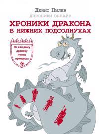 Khroniki Drakona v Nizhnikh Podsolnukhakh