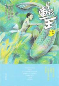 Xunzhao yu wang (kinesiska)