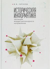 Istoricheskaja informatika:evoljutsija mezhdistsiplinarnogo naprvlenija (16+)