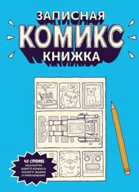 Zapisnaja Komiks-knizhka. Sketchbuk