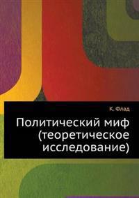 Politicheskij Mif (Teoreticheskoe Issledovanie)