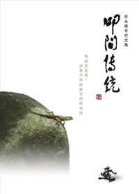 Zhuang Yong-Kang Zhuan LAN Wen Ji