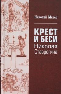 Krest i Besi Nikolaja Stavrogina. Eksperimentalnyj put geroja k Absoljutu  (12+)
