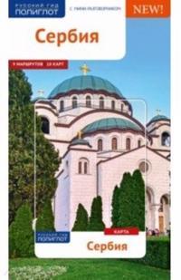 Serbija.Putevoditel s mini-razgovornikom (karta v karmash.)