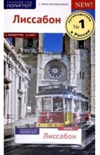 Lissabon.Putevoditel s mini-razgovornikom (karta v karmash.)