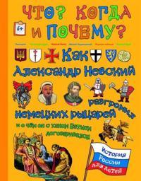 Kak Aleksandr Nevskij nemetskikh rytsarej razgromil, i o chem on s khanom Batyem dogovarivalsja