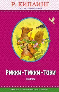 Rikki-Tikki-Tavi. Skazki (il. T. Ljakhovich)