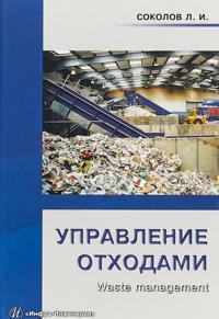 Upravlenie otkhodami (Waste management)