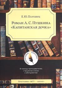 "Roman A. S. Pushkina ""Kapitanskaja dochka"""