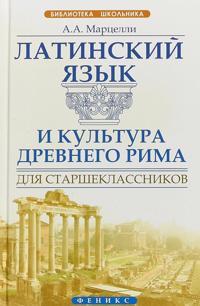 Latinskij jazyk i kultura Drevnego Rima dlja starsheklassnikov