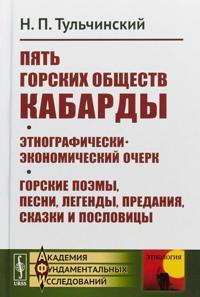 Pjat gorskikh obschestv Kabardy