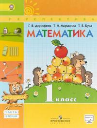 Matematika. 1 klass. Uchebnik. V 2 chastjakh. Chast 2