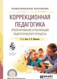 Korrektsionnaja pedagogika. Proektirovanie i realizatsija pedagogicheskogo protsessa. Uchebnoe posobie