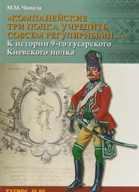 """""""Kompanejskie tri polka uchredit sovsem reguljarnymi…"""". K istorii 9-go gusarskogo Kievskogo polka"""