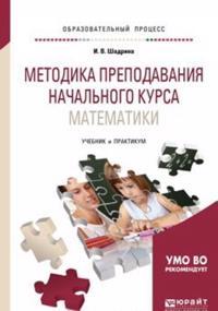 Metodika prepodavanija nachalnogo kursa matematiki. Uchebnik i praktikum