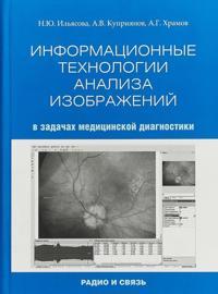 Informatsionnye tekhnologii ANALIZA IZOBRAZHENIJ v zadachakh meditsinskoj diagnostiki