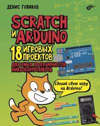 Scratch i Arduino. 18 igrovykh proektov dlja junykh programmistov mikrokontrollerov