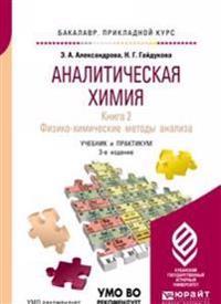 Analiticheskaja khimija. Uchebnik i praktikum. V 2 knigakh. Kniga 2. Fiziko-khimicheskie metody analiza