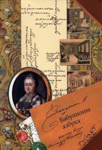 Ekaterina II. Babushkina azbuka velikomu knjazju Aleksandru Pavlovichu