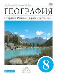Geografija. Geografija Rossii. Priroda i naselenie. 8 klass. Uchebnik
