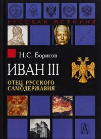 Ivan III. Otets russkogo samoderzhavija