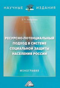 Resursno-potentsialnyj podkhod v sisteme sotsialnoj zaschity naselenija Rossii