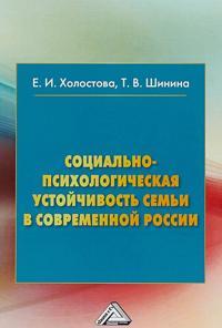 Sotsialno-psikhologicheskaja ustojchivost semi i sovremennoj Rossii. Monografija
