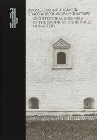 Arkhitekturnyj ansambl Spaso-Andronikova monastyrja. Albom